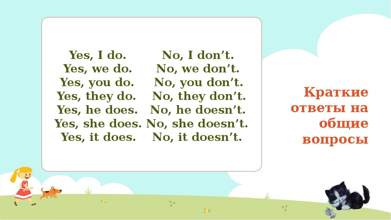 Краткие ответы на общие вопросы Yes, I do. No, I don't. Yes, we do. No, we do...