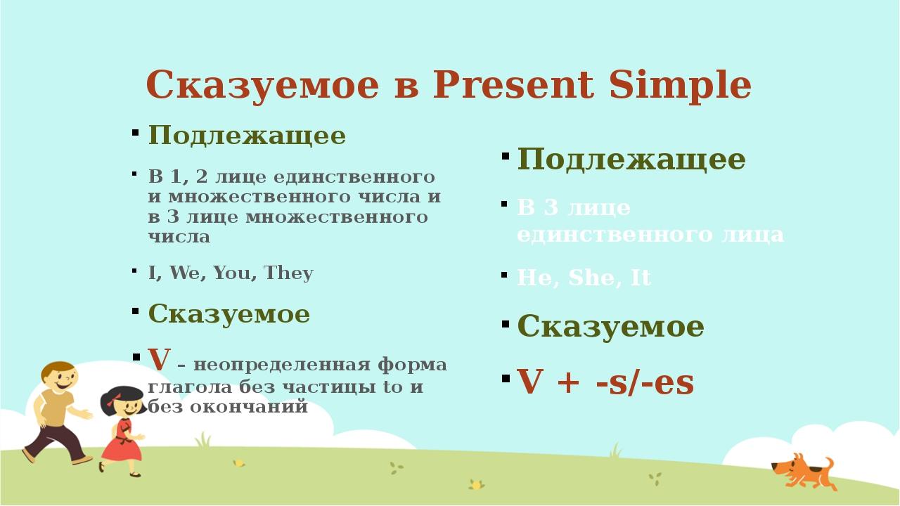 Сказуемое в Present Simple Подлежащее В 1, 2 лице единственного и множественн...