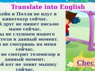 Translate into English Джейн и Полли не идут в кинотеатр сейчас. Мой друг не
