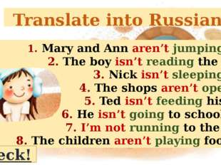 Translate into Russian 1. Mary and Ann aren't jumping now. 2. The boy isn't r