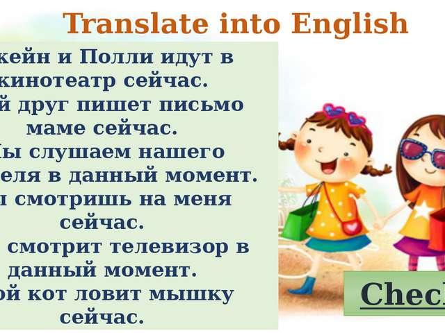 Translate into English Джейн и Полли идут в кинотеатр сейчас. Мой друг пишет...