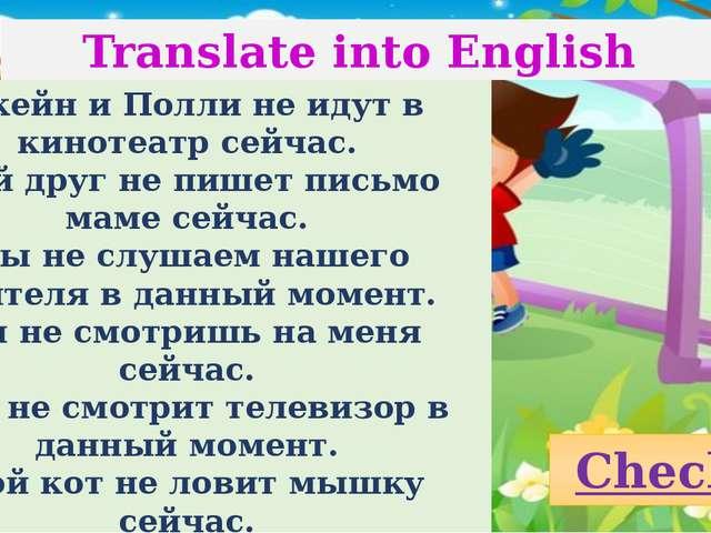 Translate into English Джейн и Полли не идут в кинотеатр сейчас. Мой друг не...