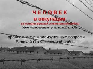 Ч Е Л О В Е К в оккупации из истории Великой Отечественной войны Урок - ко