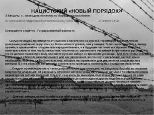 НАЦИСТСКИЙ «НОВЫЙ ПОРЯДОК» Э.Ветцель: «…проводить политику на сокращение насе