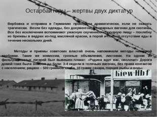 Остарбайтеры – жертвы двух диктатур Методы и приемы советских властей очень н