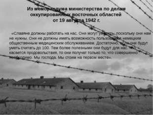 Из меморандума министерства по делам оккупированных восточных областей от 19