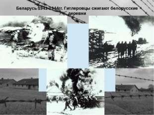 Беларусь 1941-1944гг. Гитлеровцы сжигают белорусские деревни