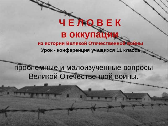 Ч Е Л О В Е К в оккупации из истории Великой Отечественной войны Урок - ко...