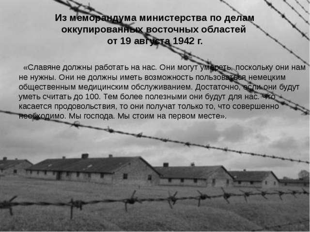 Из меморандума министерства по делам оккупированных восточных областей от 19...