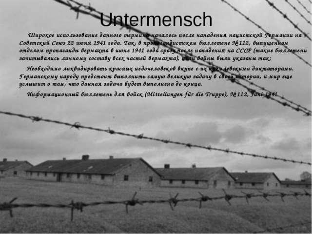 Untermensch Широкое использование данного термина началось после нападения на...
