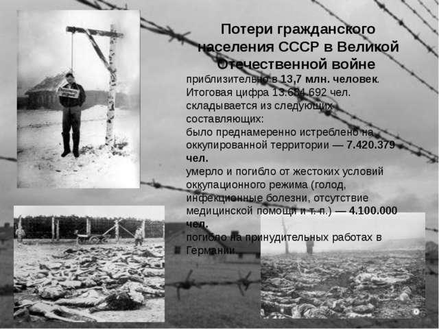 Потери гражданского населения СССР в Великой Отечественной войне приблизитель...