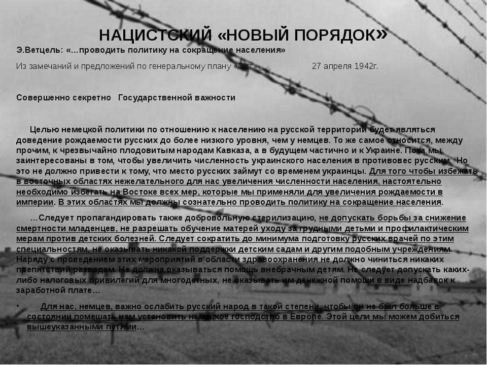 НАЦИСТСКИЙ «НОВЫЙ ПОРЯДОК» Э.Ветцель: «…проводить политику на сокращение насе...