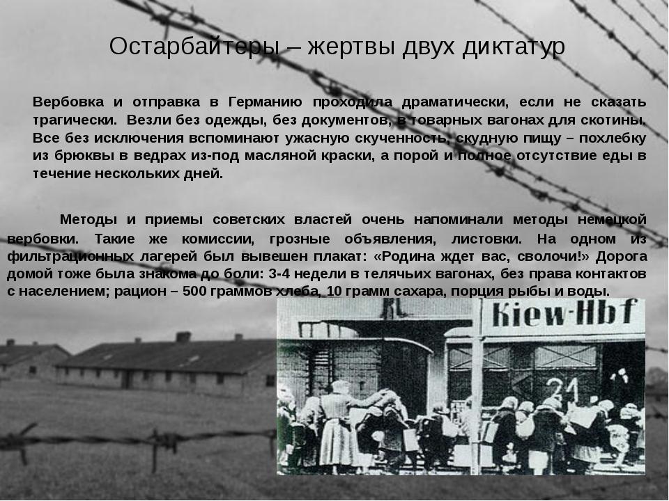 Остарбайтеры – жертвы двух диктатур Методы и приемы советских властей очень н...