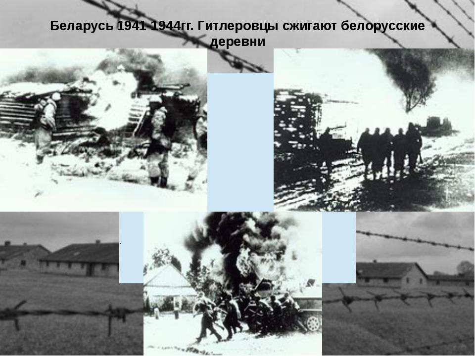 Беларусь 1941-1944гг. Гитлеровцы сжигают белорусские деревни ...