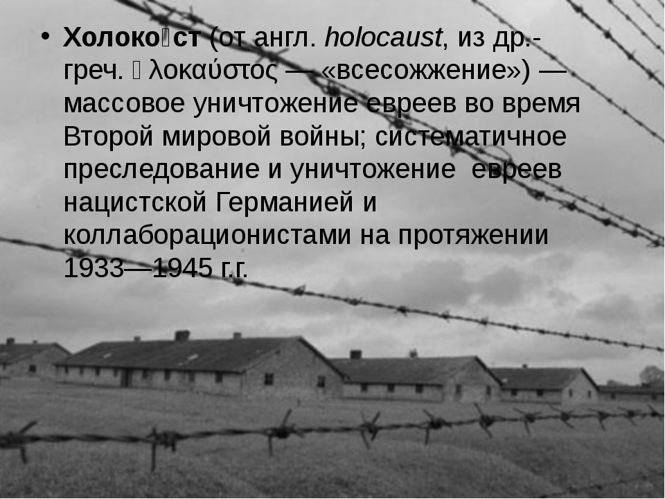 Холоко́ст (от англ.holocaust, из др.-греч. ὁλοκαύστος— «всесожжение»)— мас...