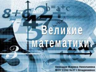 Кенкадзе Марина Николаевна МОУ СОШ №37 г.Владикавказ