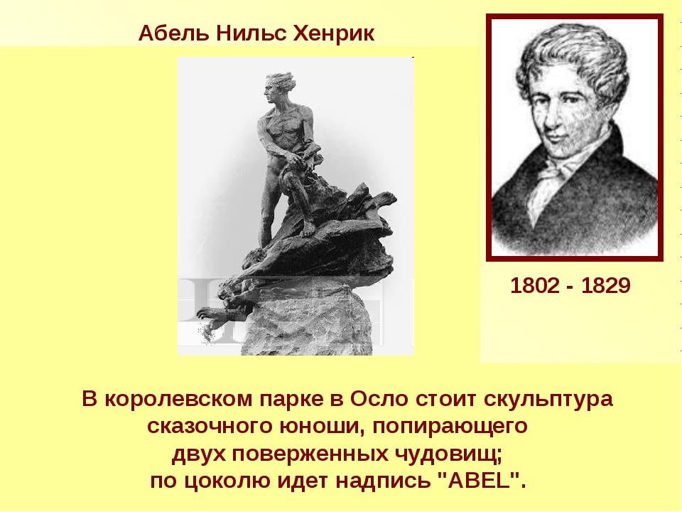 Aбель Нильс Хенрик «Абель оставил математикам столь богатое наследие, что им...