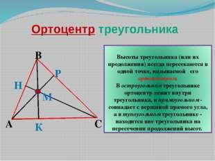 А В С К Н Р ∟ ∟ ∟ М Высоты треугольника (или их продолжения) всегда пересекаю