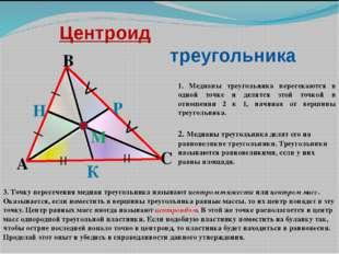 А В С К Н Р М Центроид треугольника V = _ _ = 1. Медианы треугольника пересе