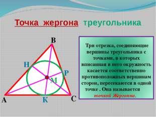 В А С Р К Три отрезка, соединяющие вершины треугольника с точками, в которых