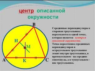 = = = = ∟ ∟ А В С К Н М Серединные перпендикуляры к сторонам треугольника пе