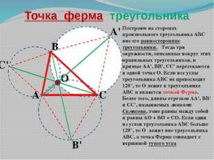 А В С O Построим на сторонах произвольного треугольника ABC вне его равносто