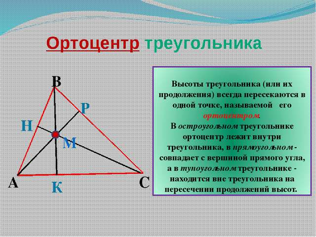 А В С К Н Р ∟ ∟ ∟ М Высоты треугольника (или их продолжения) всегда пересекаю...