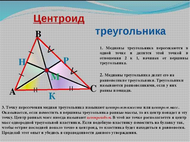 А В С К Н Р М Центроид треугольника V = _ _ = 1. Медианы треугольника пересе...