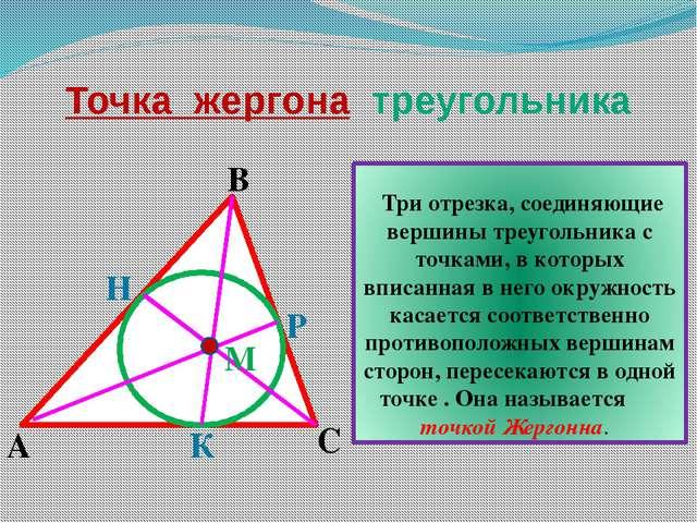 В А С Р К Три отрезка, соединяющие вершины треугольника с точками, в которых...