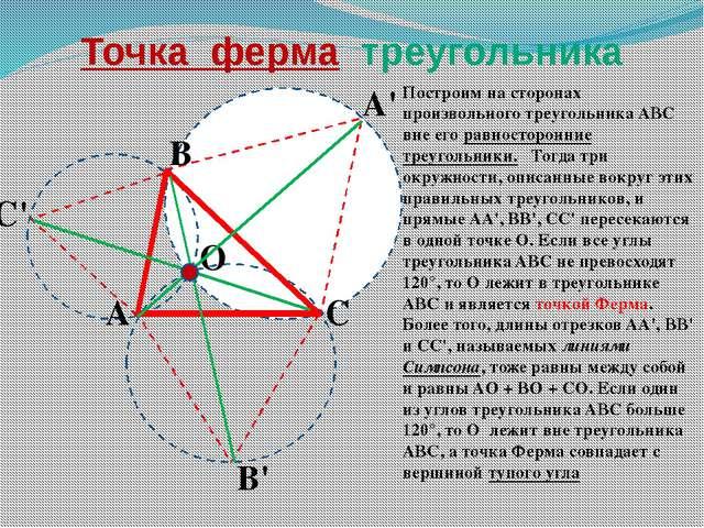 А В С O Построим на сторонах произвольного треугольника ABC вне его равносто...