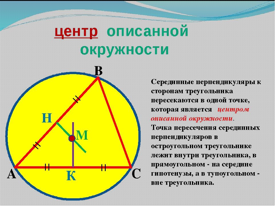 = = = = ∟ ∟ А В С К Н М Серединные перпендикуляры к сторонам треугольника пе...