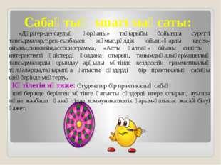 Сабақтың smart мақсаты: «Дәрігер-денсаулық қорғаны» тақырыбы бойынша суретті