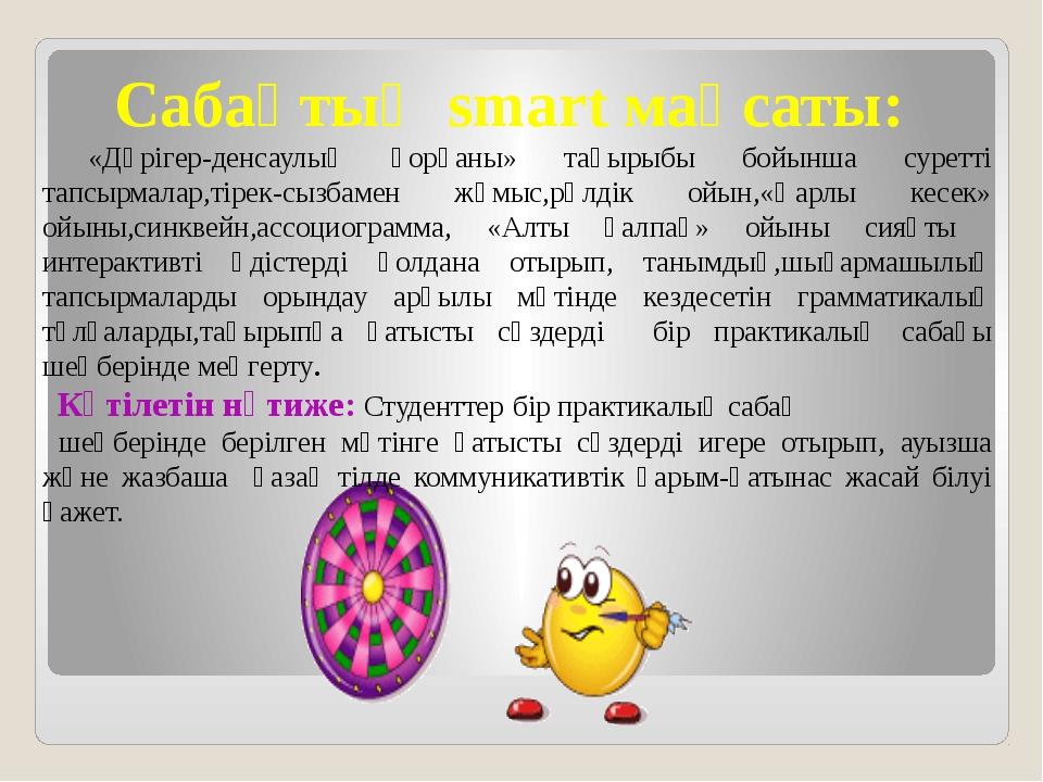Сабақтың smart мақсаты: «Дәрігер-денсаулық қорғаны» тақырыбы бойынша суретті...