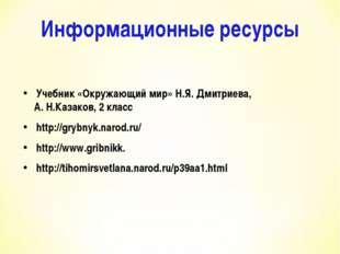 Учебник «Окружающий мир» Н.Я. Дмитриева, А. Н.Казаков, 2 класс http://grybnyk