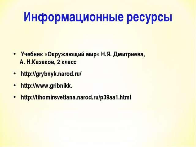 Учебник «Окружающий мир» Н.Я. Дмитриева, А. Н.Казаков, 2 класс http://grybnyk...
