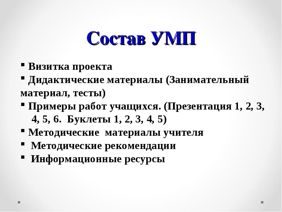 Состав УМП Визитка проекта Дидактические материалы (Занимательный материал, т...