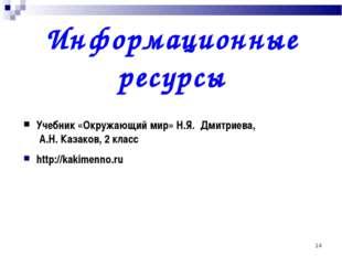 * Информационные ресурсы Учебник «Окружающий мир» Н.Я. Дмитриева, А.Н. Казако