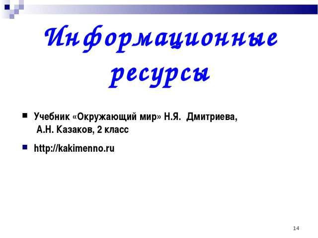 * Информационные ресурсы Учебник «Окружающий мир» Н.Я. Дмитриева, А.Н. Казако...