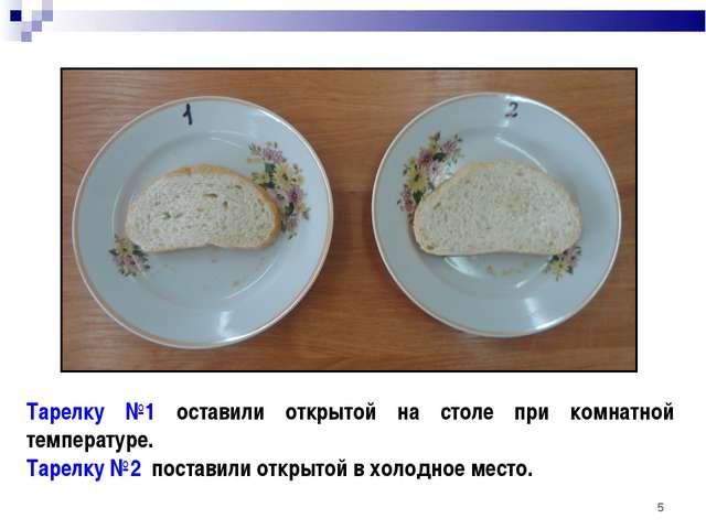* Тарелку №1 оставили открытой на столе при комнатной температуре. Тарелку №2...