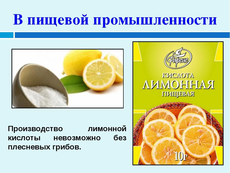 В пищевой промышленности Производство лимонной кислоты невозможно без плеснев...