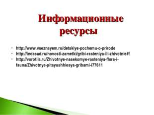 Информационные ресурсы http://www.vseznayem.ru/detskiye-pochemu-o-prirode htt