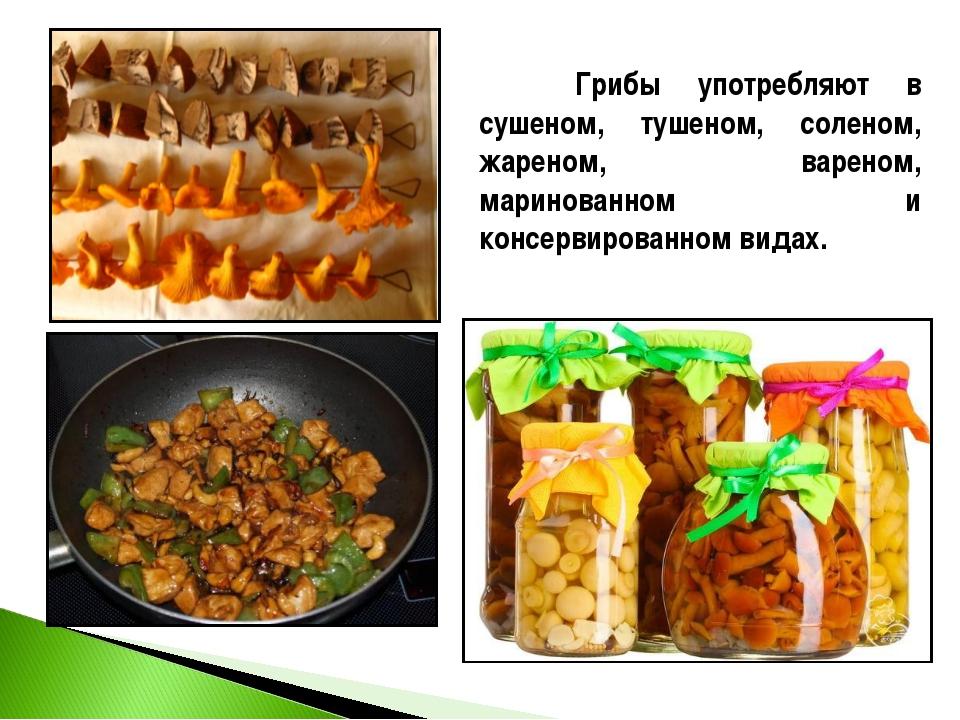 Грибы употребляют в сушеном, тушеном, соленом, жареном, вареном, маринованно...