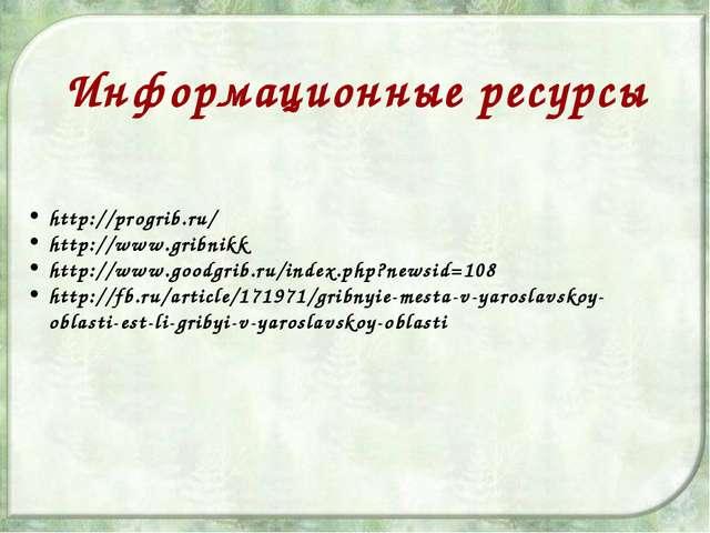 http://progrib.ru/ http://www.gribnikk http://www.goodgrib.ru/index.php?newsi...