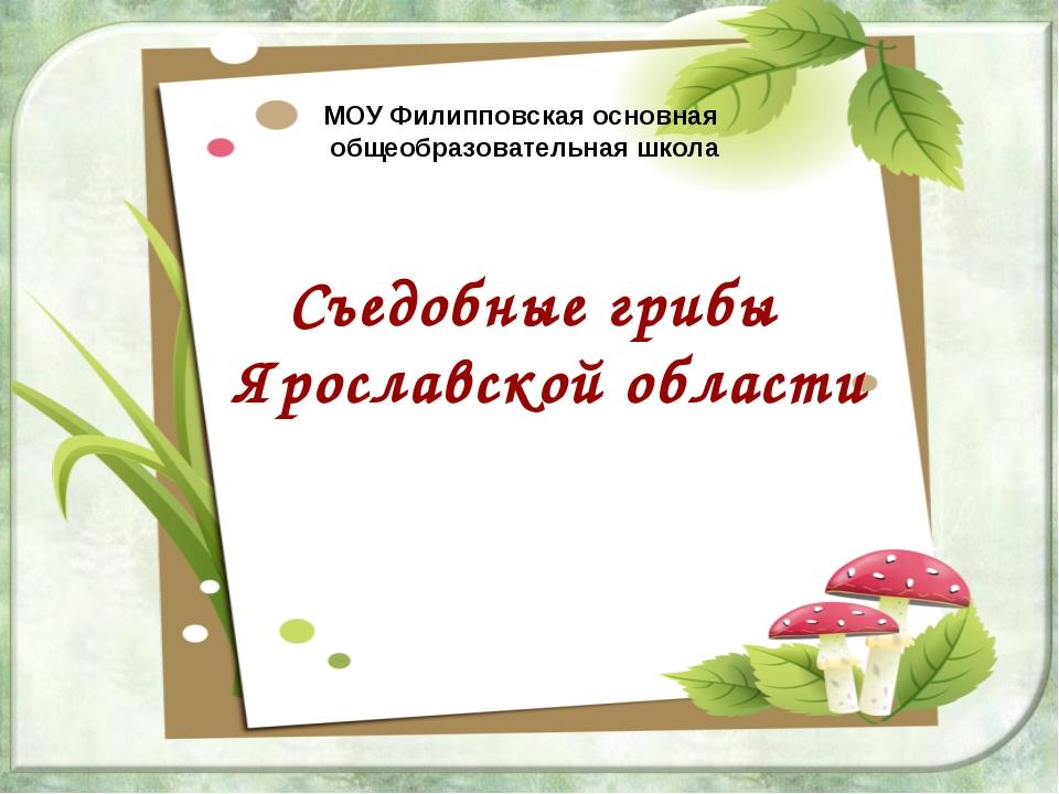Съедобные грибы Ярославской области МОУ Филипповская основная общеобразовател...