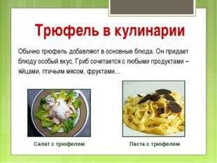 Трюфель в кулинарии Обычно трюфель добавляют в основные блюда. Он придает блю