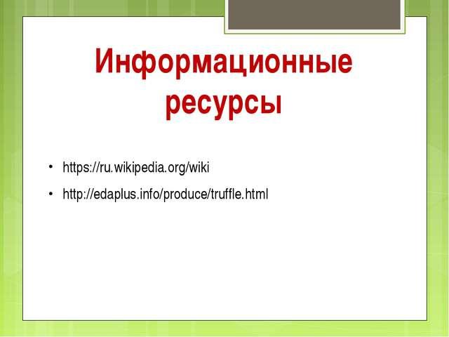 Информационные ресурсы https://ru.wikipedia.org/wiki http://edaplus.info/prod...