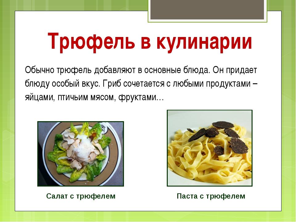 Трюфель в кулинарии Обычно трюфель добавляют в основные блюда. Он придает блю...