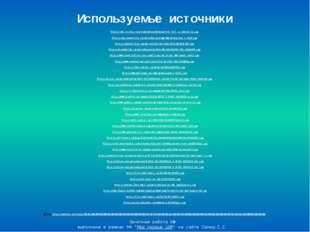 Используемые источники http://cdn.trinixy.ru/pics4/20111109/beautiful_fall_in
