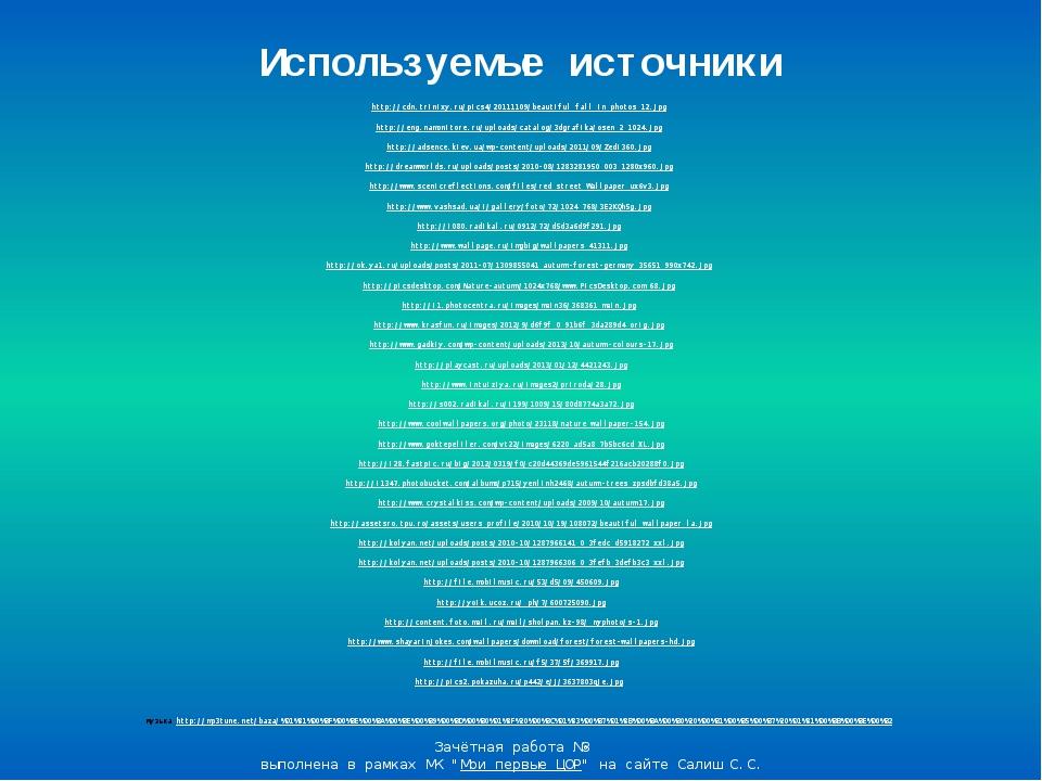 Используемые источники http://cdn.trinixy.ru/pics4/20111109/beautiful_fall_in...