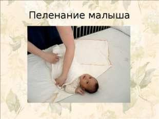 Пеленание малыша